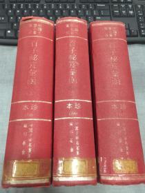 百子秘笈汇函(全三册)中国子学名著集成 珍本初编总类之部