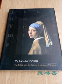 维米尔及其时代 全部36件作品解读!The Public and the Private in the Age of Vermeer 16开全彩大册