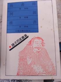 尚书纬 河图 雒书  93年初版,包快递