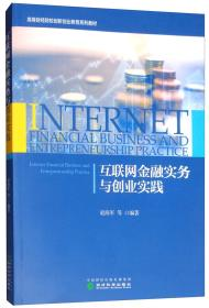 互联网金融实务与创业实践
