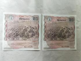 泰国60泰铢(泰国国王诞辰60周年纪念钞)全球首张正方形纪念钞 连号:5698421-5698428  8张合售