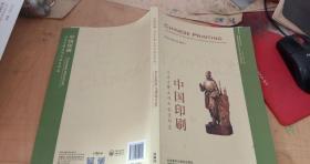 中国印刷:追寻中华文明的诗意印迹