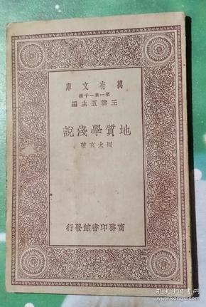 《地质学浅说》,商务万有文库。