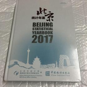 北京统计年鉴 2017(中英文对照)