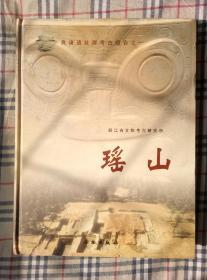 良渚遗址群考古报告之一:瑶山