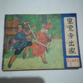 传统评书连环画《朱元璋演义》之一:皇觉寺出家