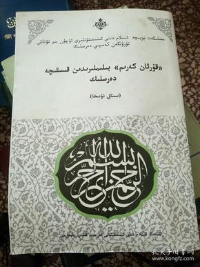 《古兰经》基础简明教程 试用本
