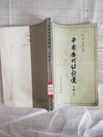 中国历代诗歌选下编二