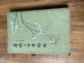 3183:《唐诗三百首祥析》李卓然签名