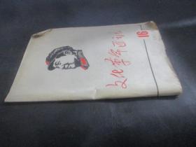 文化革命通讯第16期,1967.8