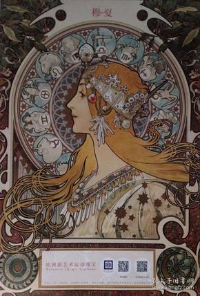 穆夏(欧洲新艺术运动瑰宝之黄道十二宫和四朵花系列)宣传画一对(两张相同)