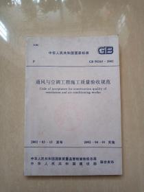 通风与空调工程施工质量验收规范  GB 50243-2002
