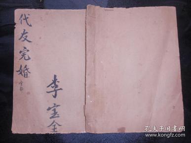 民国手写剧本:代友完婚(全一册)封面写民国29年 L2
