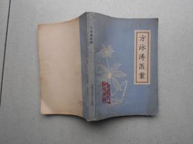 方咏涛医案(签名赠送本)