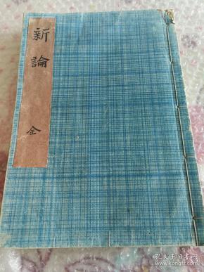 新论上下2卷合本1册全安政4年,1857年刻。