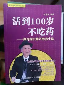 活到100岁不吃药--神奇的白藜芦醇养生法【南车库】98