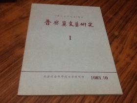 晋察冀文艺研究 1(1983.10) 创刊号