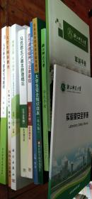 浙江师范大学 2018新生入学教材 资料 共11本