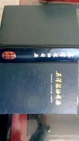 英汉炼油辞典
