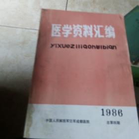 鍖诲璧勬枡姹囩紪(1986骞存�荤鍥涙湡)
