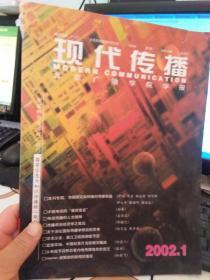 现代传播2002年 第1期