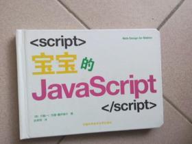 宝宝的 Java Script