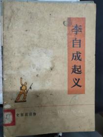 历史知识读物《李自成起义史》走上革命的道路、杰出的青年闯将、在艰难曲折中成长、无敌的铁流、建立农民革命政权......