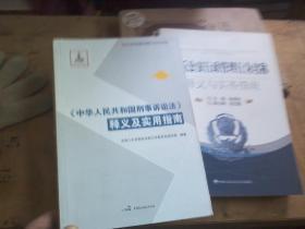 <中华人民共和国刑事诉讼法>释义及实用指南