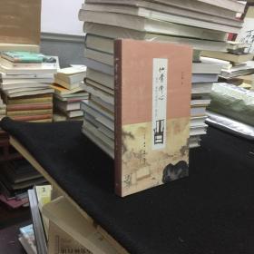 仙骨佛心:家具、紫砂与明清文人(增订版)