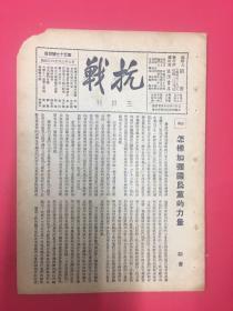 1938年(抗战)第57期,怎样加强国民党的力量,鲁南大战的阵容,大武汉的堡垒,晋南战局图