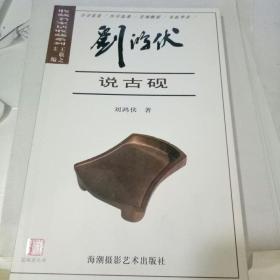 收藏名家话收藏系列 刘鸿伏说古砚 32开铜版全彩印