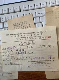 50年英商法产业有限公司房租收据,贴有民国印花税票3张