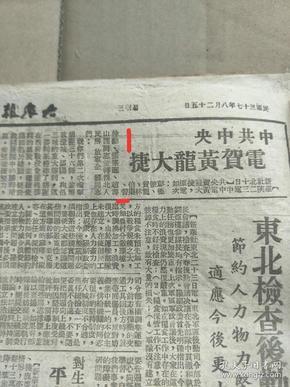 大众报1948年8月25日:中共中央电贺黄龙大捷,内有习仲勋同志报导