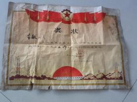 奖状 李敏1977.1.30(包邮