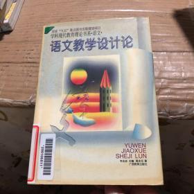 语文教学设计论