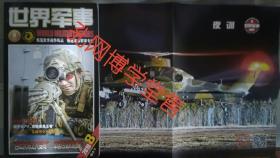 世界军事2019年第8期 四月下 附带海报一张