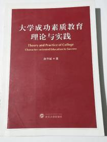 大学成功素质教育理论与实践(作者签名本)