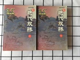 绝代双骄(2、3)两册合售