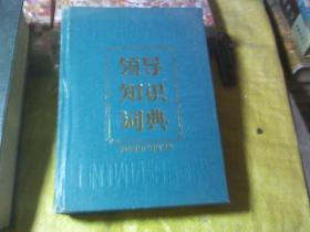 领导知识词典---连云港公司奖品