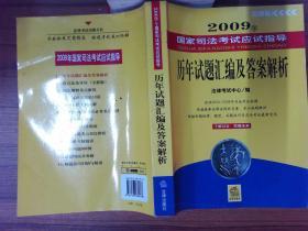 2009国家司法考试应试指导:历年试题汇编及答案解析··-.-.