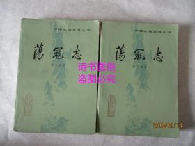荡寇志(上下册)——中国小说史料丛书
