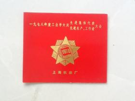 1978年出席证 上海机床厂 邢剑霞(包邮