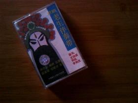 京剧磁带  京剧老生伴奏带(尤继舜)