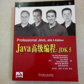 Java高级编程:JDK5