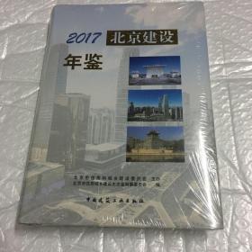 北京建设年鉴2017