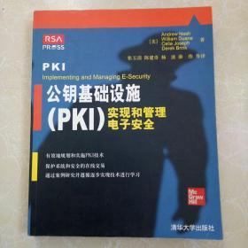 公钥基础设施(PKI)实现和管理电子安全