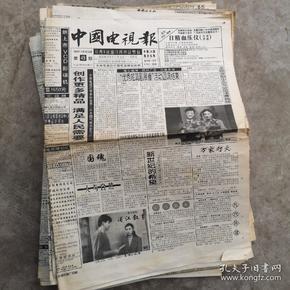 中国广播电视报,1996年