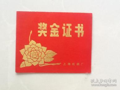 奖金证书 上海机床厂 邢剑霞(包邮