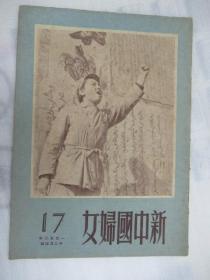 新中国妇女 第17期