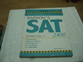 Barrons SAT 2400(第3版)